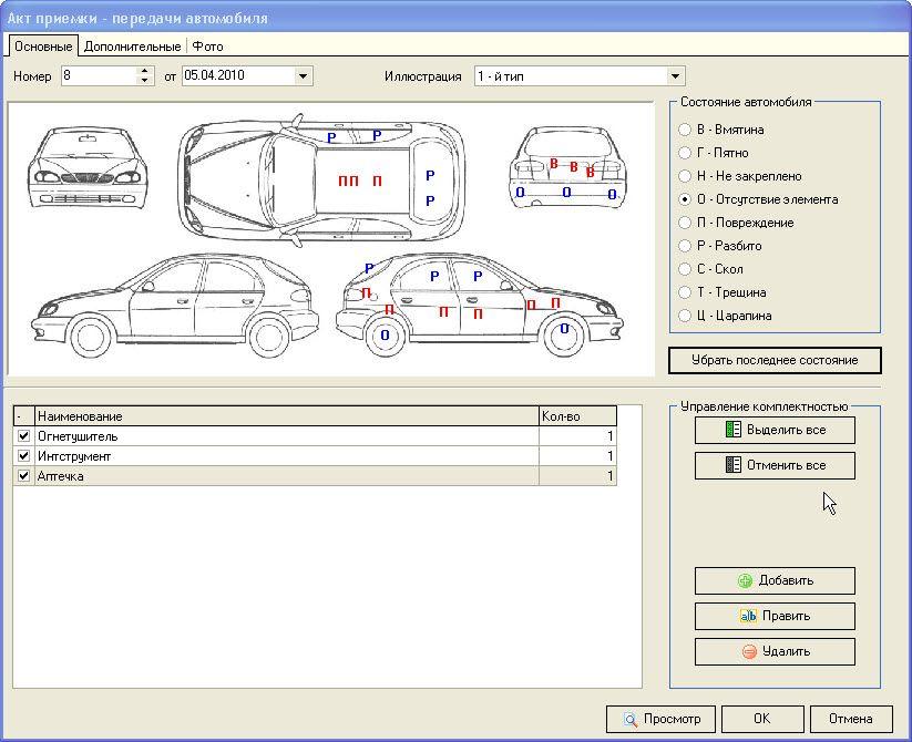 автомобиля передачи акт в приема ремонт